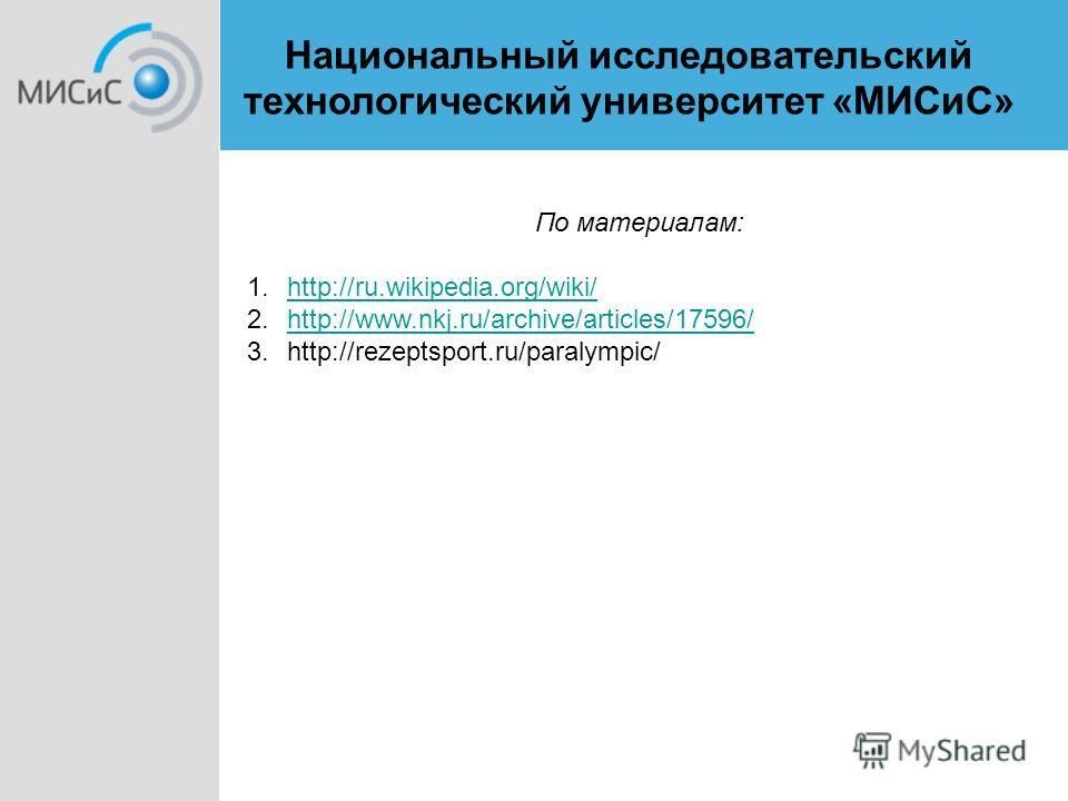 Национальный исследовательский технологический университет «МИСиС» По материалам: 1.http://ru.wikipedia.org/wiki/http://ru.wikipedia.org/wiki/ 2.http://www.nkj.ru/archive/articles/17596/http://www.nkj.ru/archive/articles/17596/ 3.http://rezeptsport.r