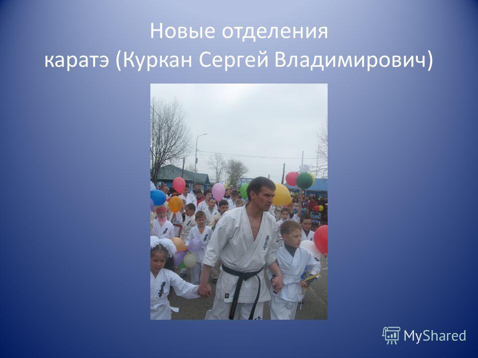 Новые отделения каратэ (Куркан Сергей Владимирович)