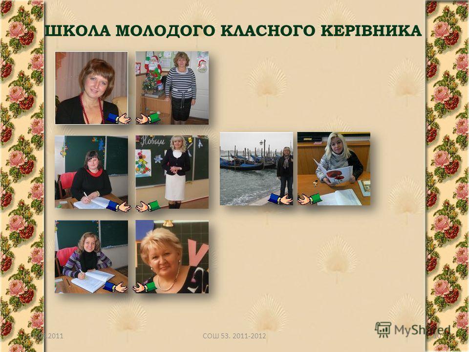 28.08.201110СОШ 53. 2011-2012
