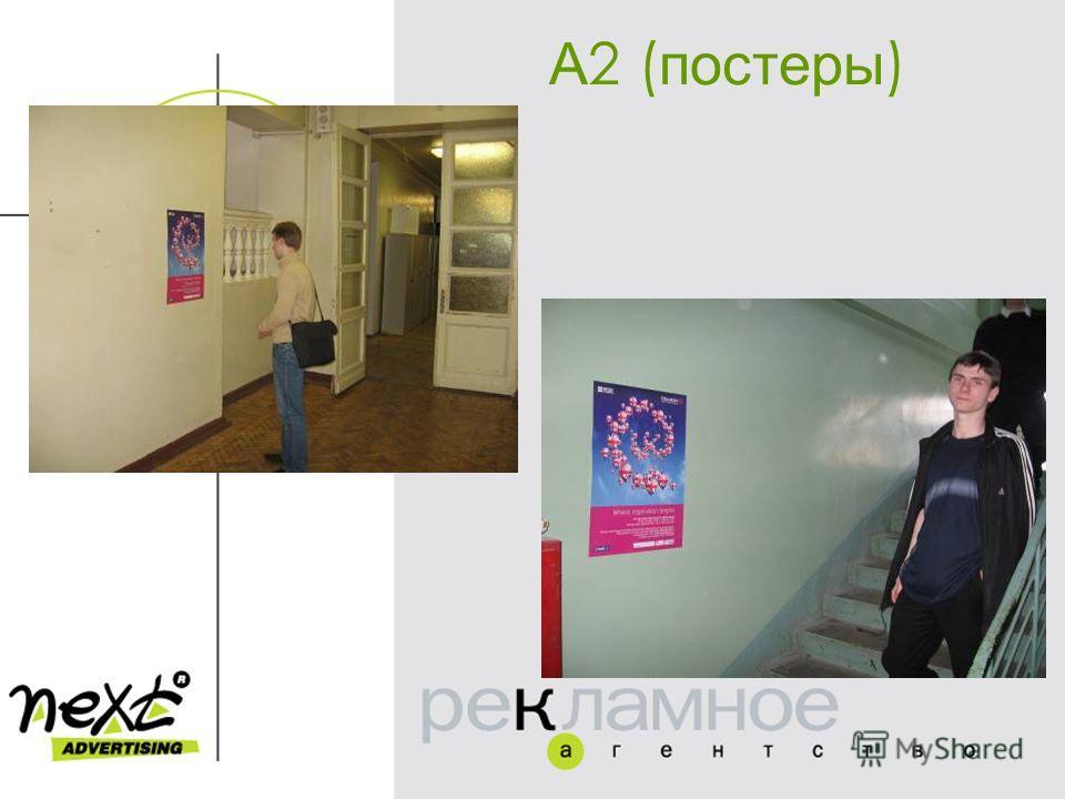 А 2 ( постеры )
