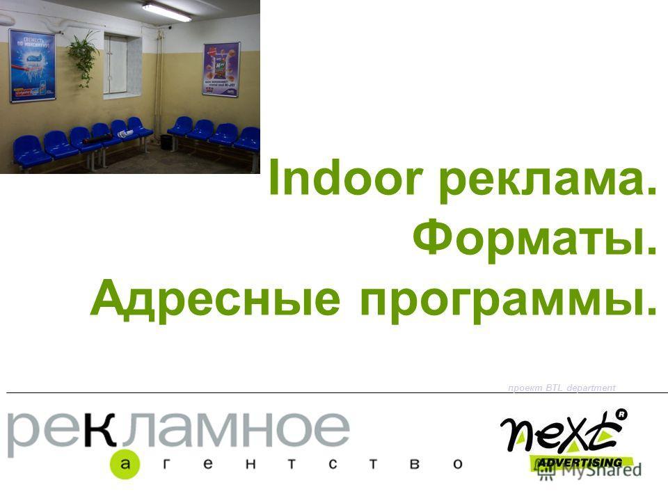 проект BTL department Indoor реклама. Форматы. Адресные программы.