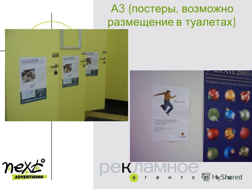 А 3 ( постеры, возможно размещение в туалетах )