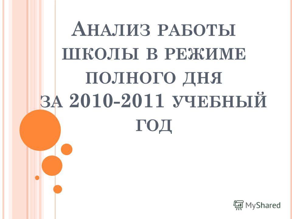 А НАЛИЗ РАБОТЫ ШКОЛЫ В РЕЖИМЕ ПОЛНОГО ДНЯ ЗА 2010-2011 УЧЕБНЫЙ ГОД