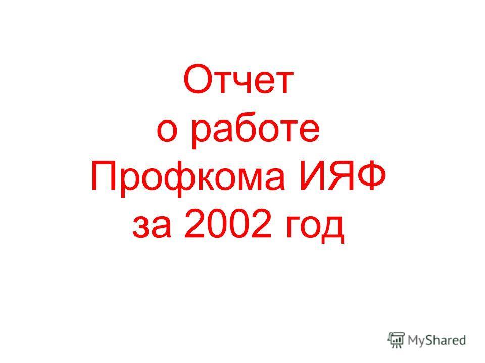 Отчет о работе Профкома ИЯФ за 2002 год