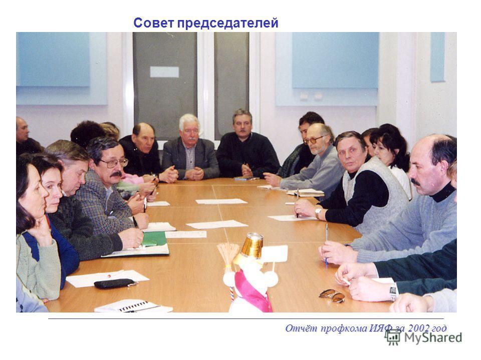 Отчёт профкома ИЯФ за 2002 год Совет председателей