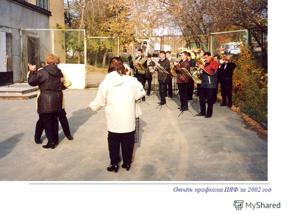 Отчёт профкома ИЯФ за 2002 год