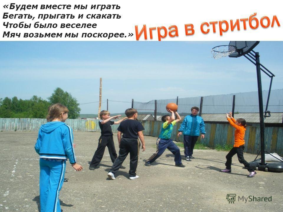 «Будем вместе мы играть Бегать, прыгать и скакать Чтобы было веселее Мяч возьмем мы поскорее.»