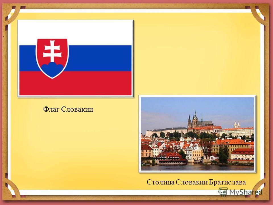 Флаг Словакии Столица Словакии Братислава