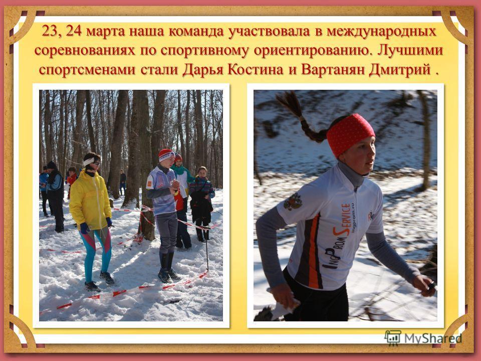 23, 24 марта наша команда участвовала в международных соревнованиях по спортивному ориентированию. Лучшими спортсменами стали Дарья Костина и Вартанян Дмитрий.
