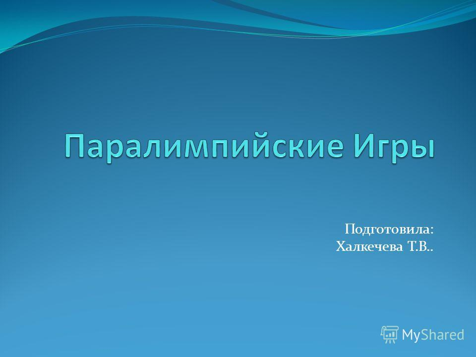 Подготовила: Халкечева Т.В..