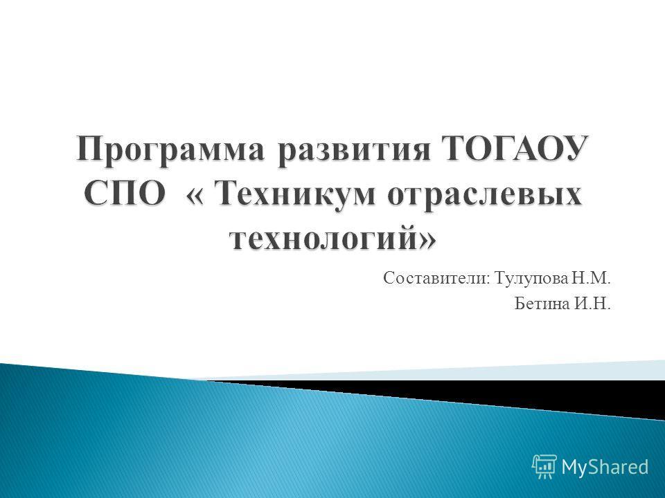Составители: Тулупова Н.М. Бетина И.Н.