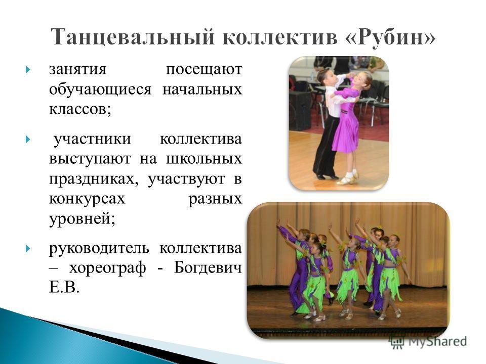 занятия посещают обучающиеся начальных классов; участники коллектива выступают на школьных праздниках, участвуют в конкурсах разных уровней; руководитель коллектива – хореограф - Богдевич Е.В.