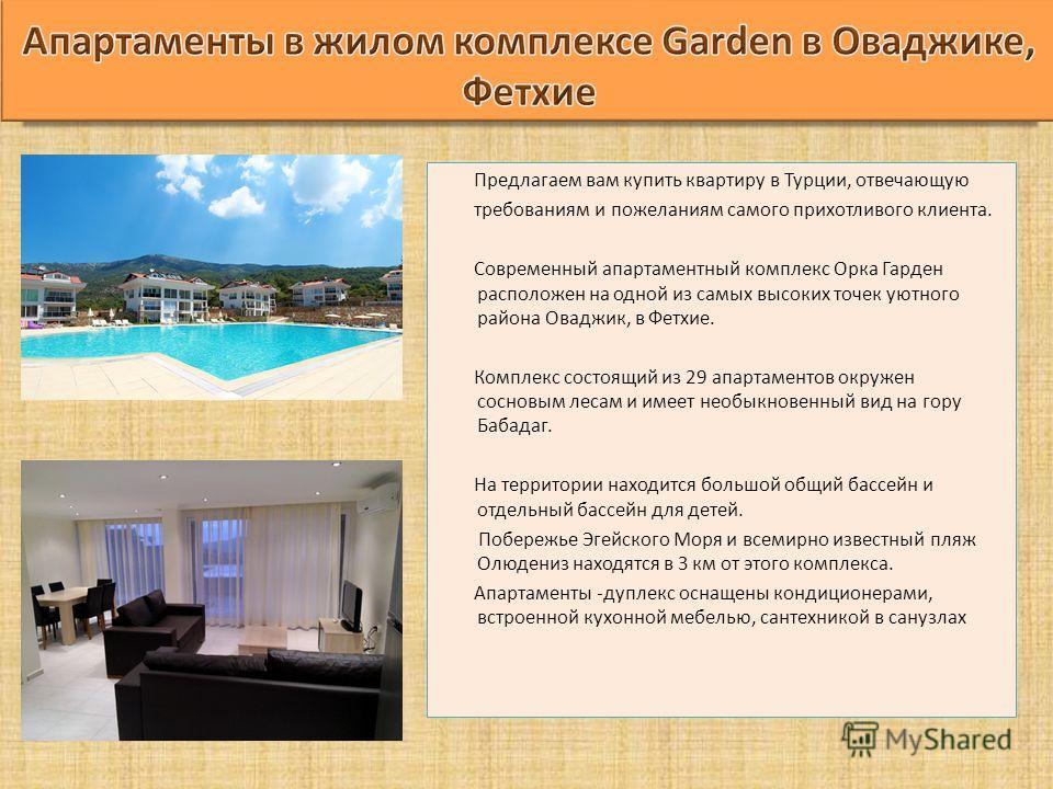 Предлагаем вам купить квартиру в Турции, отвечающую требованиям и пожеланиям самого прихотливого клиента. Современный апартаментный комплекс Орка Гарден расположен на одной из самых высоких точек уютного района Оваджик, в Фетхие. Комплекс состоящий и