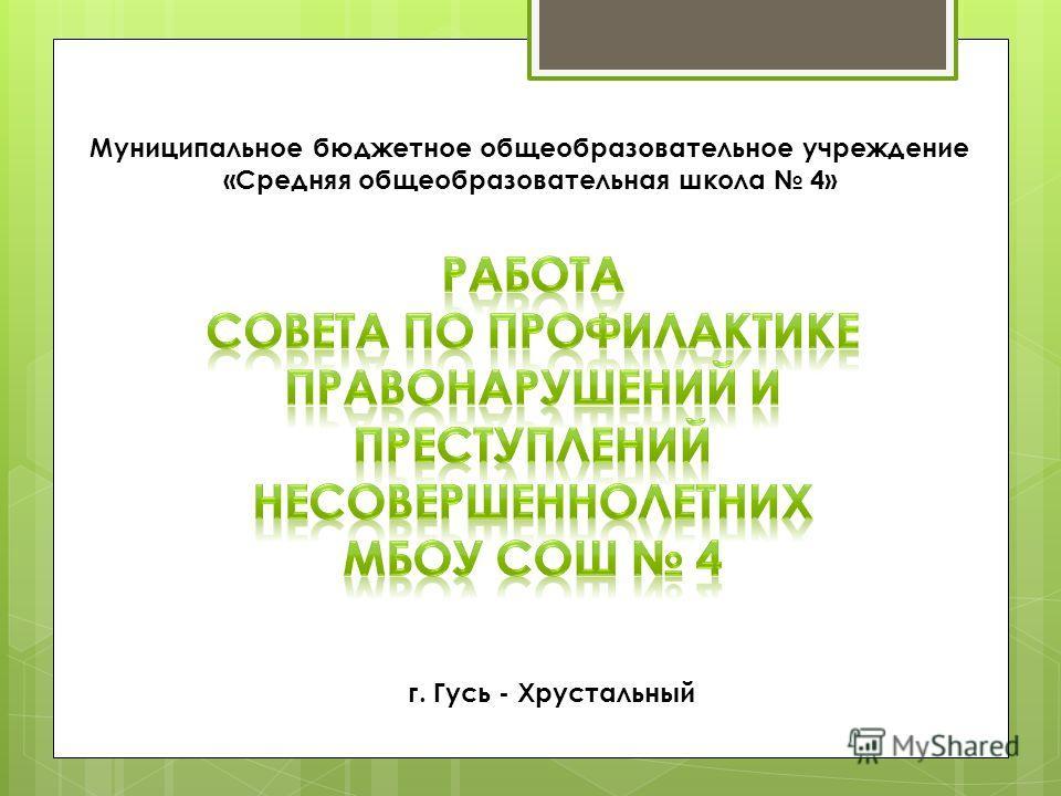 Муниципальное бюджетное общеобразовательное учреждение «Средняя общеобразовательная школа 4» г. Гусь - Хрустальный