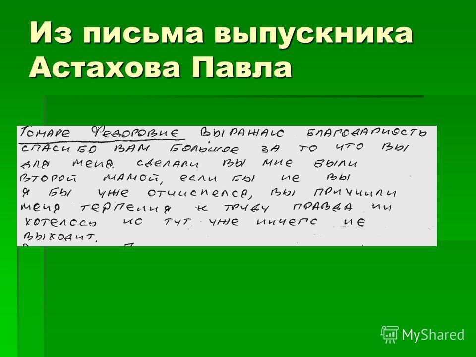 Из письма выпускника Астахова Павла