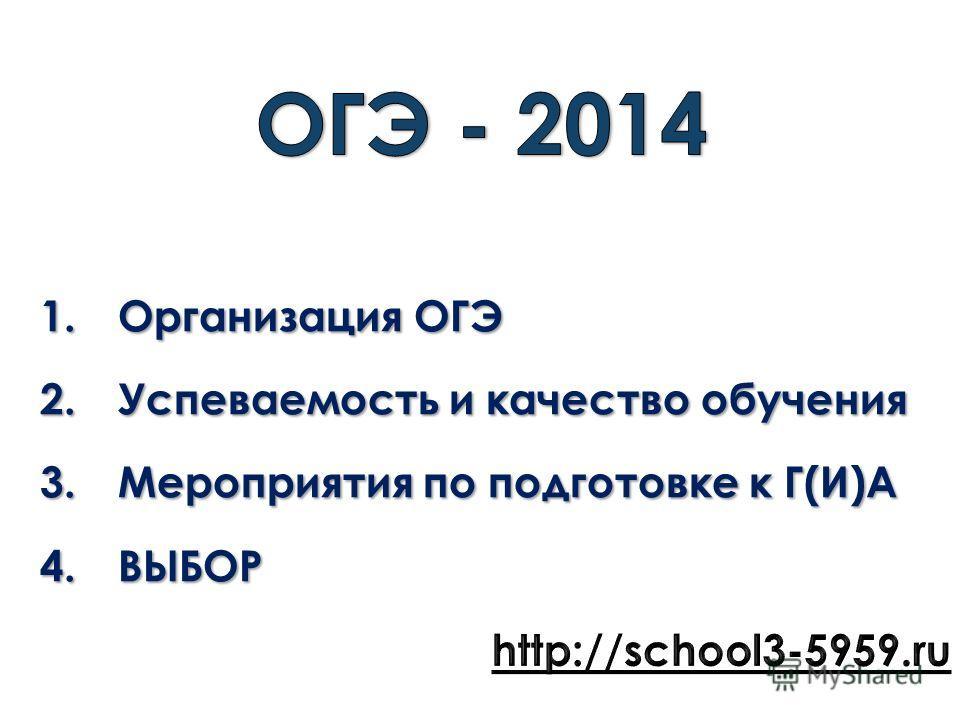 1.Организация ОГЭ 2.Успеваемость и качество обучения 3.Мероприятия по подготовке к Г(И)А 4.ВЫБОР