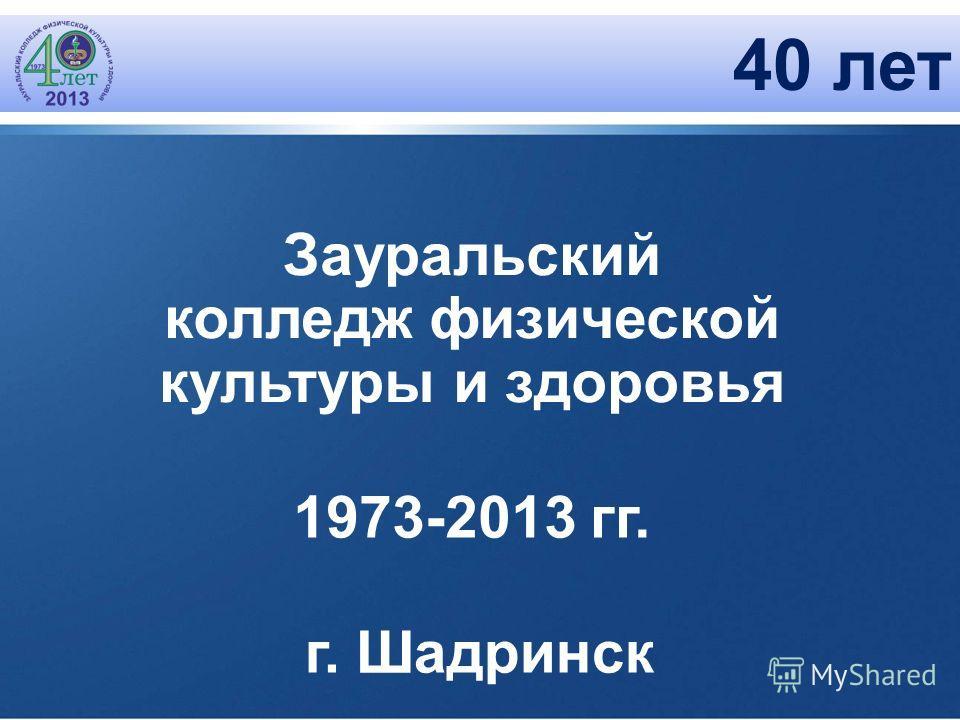 Зауральский колледж физической культуры и здоровья 1973-2013 гг. г. Шадринск 40 лет