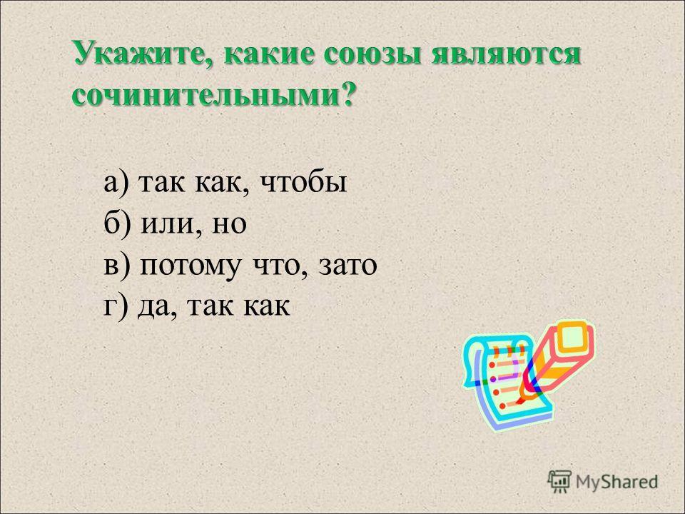 а) так как, чтобы б) или, но в) потому что, зато г) да, так как