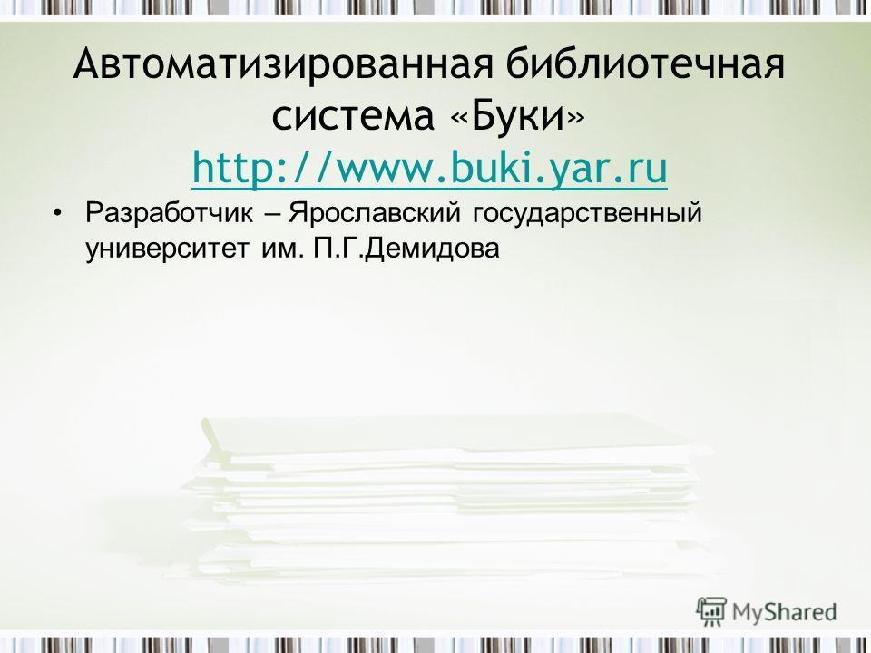Автоматизированная библиотечная система «Буки» http://www.buki.yar.ru http://www.buki.yar.ru Разработчик – Ярославский государственный университет им. П.Г.Демидова