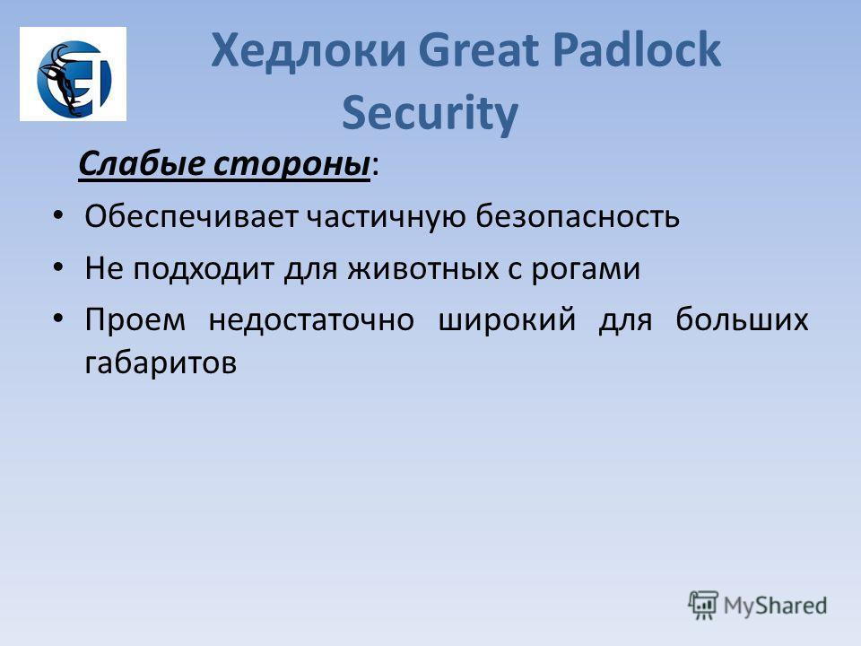 Хедлоки Great Padlock Security Слабые стороны: Обеспечивает частичную безопасность Не подходит для животных с рогами Проем недостаточно широкий для больших габаритов