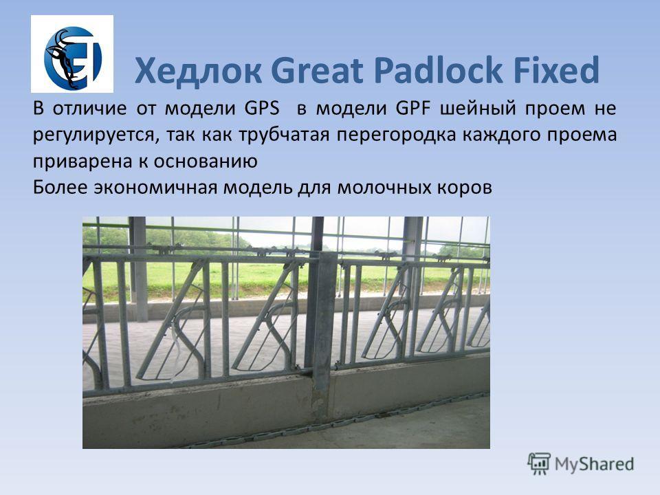 Хедлок Great Padlock Fixed В отличие от модели GPS в модели GPF шейный проем не регулируется, так как трубчатая перегородка каждого проема приварена к основанию Более экономичная модель для молочных коров