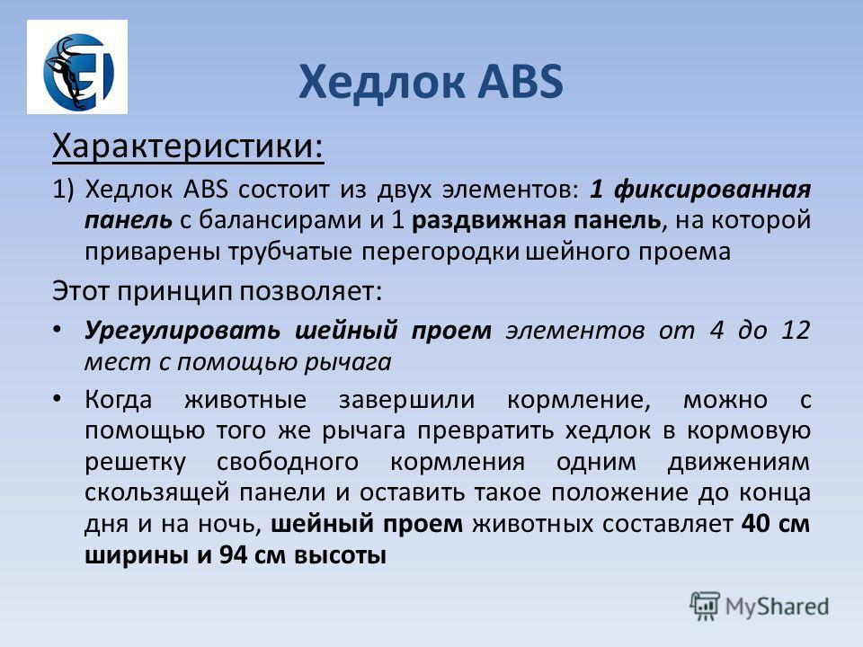 Хедлок ABS Характеристики: 1) Хедлок ABS состоит из двух элементов: 1 фиксированная панель с балансирами и 1 раздвижная панель, на которой приварены трубчатые перегородки шейного проема Этот принцип позволяет: Урегулировать шейный проем элементов от