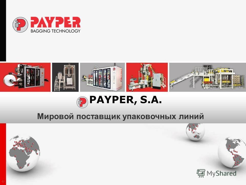 PAYPER, S.A. Мировой поставщик упаковочных линий