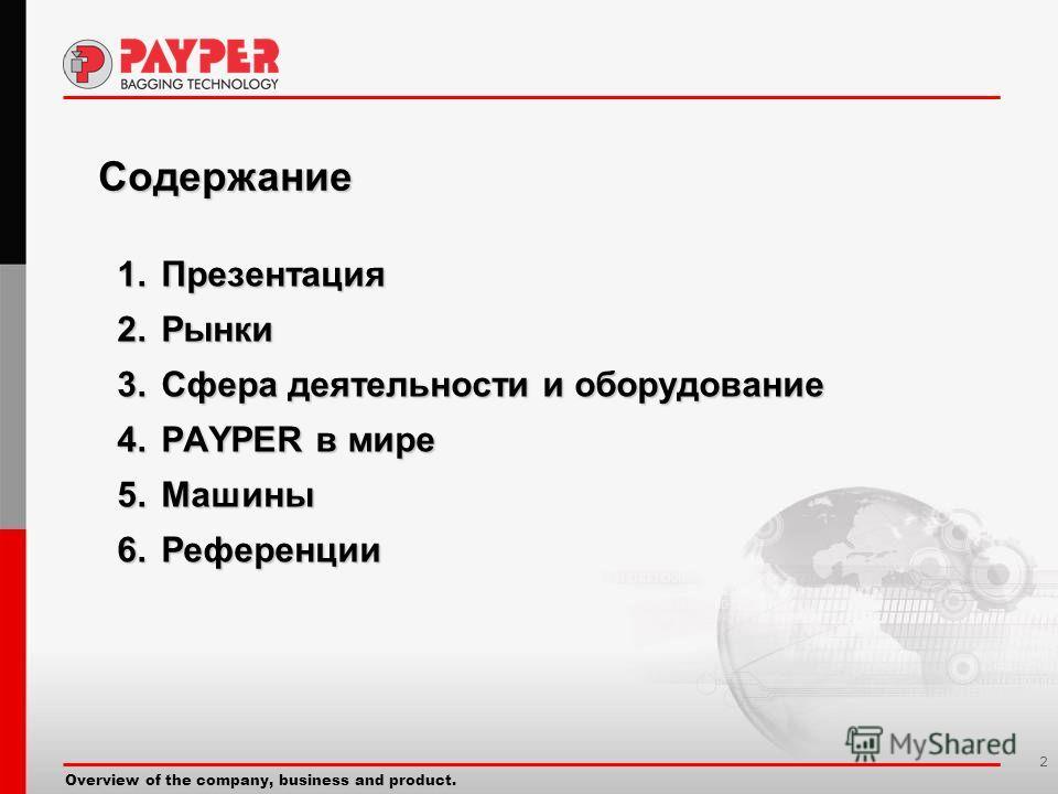 2 Содержание 1.Презентация 2.Рынки 3.Сфера деятельности и оборудование 4.PAYPER в мире 5.Машины 6.Референции Overview of the company, business and product.