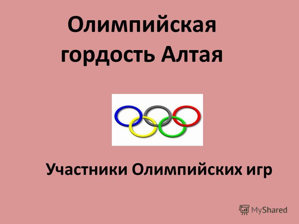 Участники Олимпийских игр Олимпийская гордость Алтая