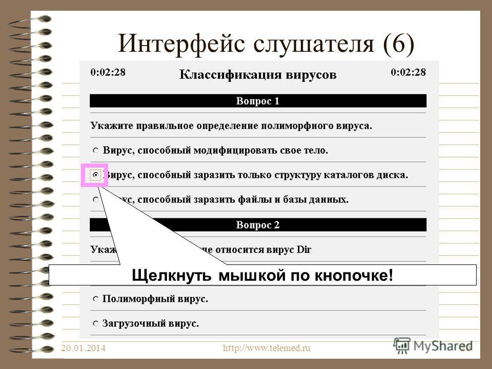 20.01.2014http://www.telemed.ru19 Интерфейс слушателя (5) Сколько осталось времени до конца попытки? Наименование теста и указания тестируемому