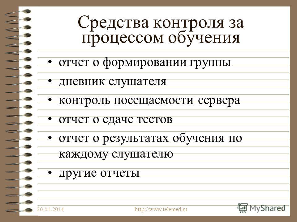 20.01.2014http://www.telemed.ru20 Интерфейс слушателя (6) Щелкнуть мышкой по кнопочке!