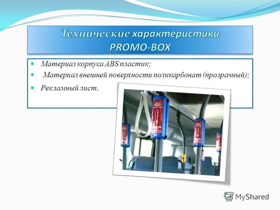 Материал корпуса ABS пластик; Материал внешней поверхности поликарбонат (прозрачный); Рекламный лист.