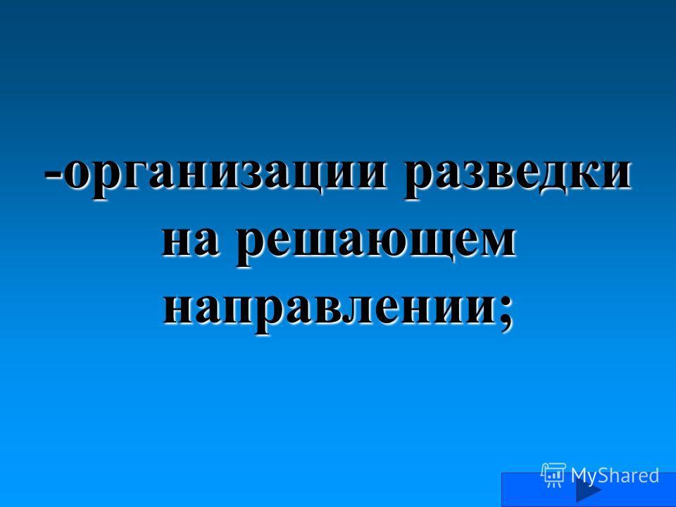 -организации разведки на решающем направлении;