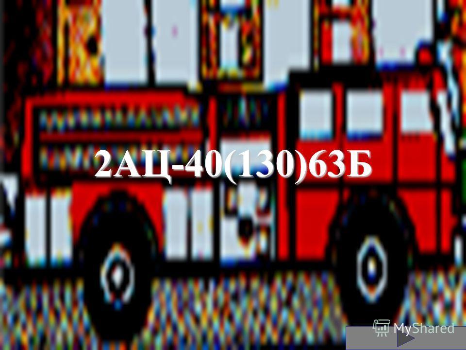 2АЦ-40(130)63Б