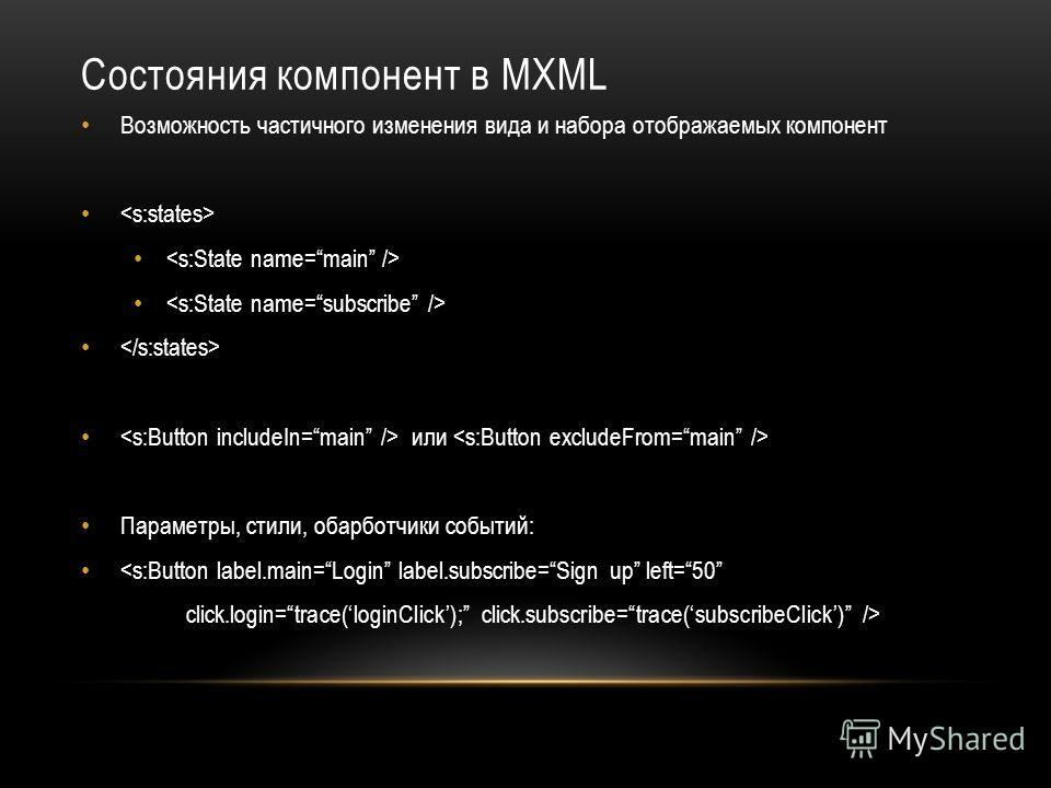 Состояния компонент в MXML Возможность частичного изменения вида и набора отображаемых компонент или Параметры, стили, обарботчики событий: