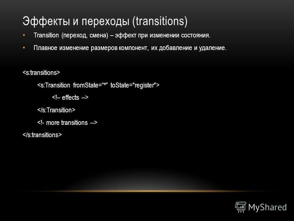 Эффекты и переходы (transitions) Transition (переход, смена) – эффект при изменении состояния. Плавное изменение размеров компонент, их добавление и удаление.