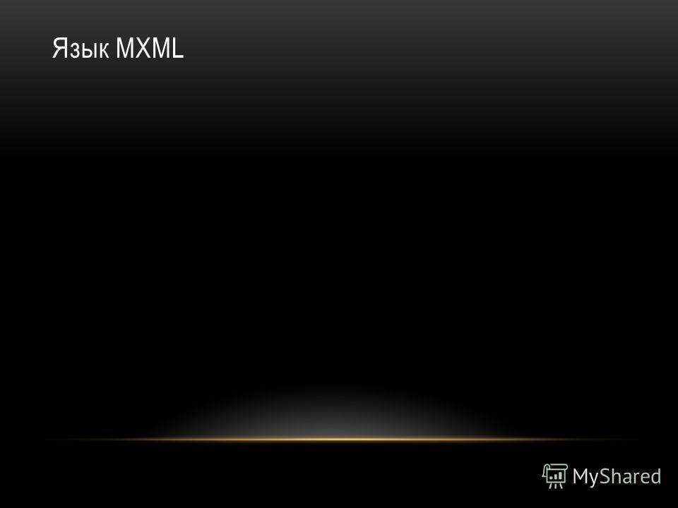 Язык MXML