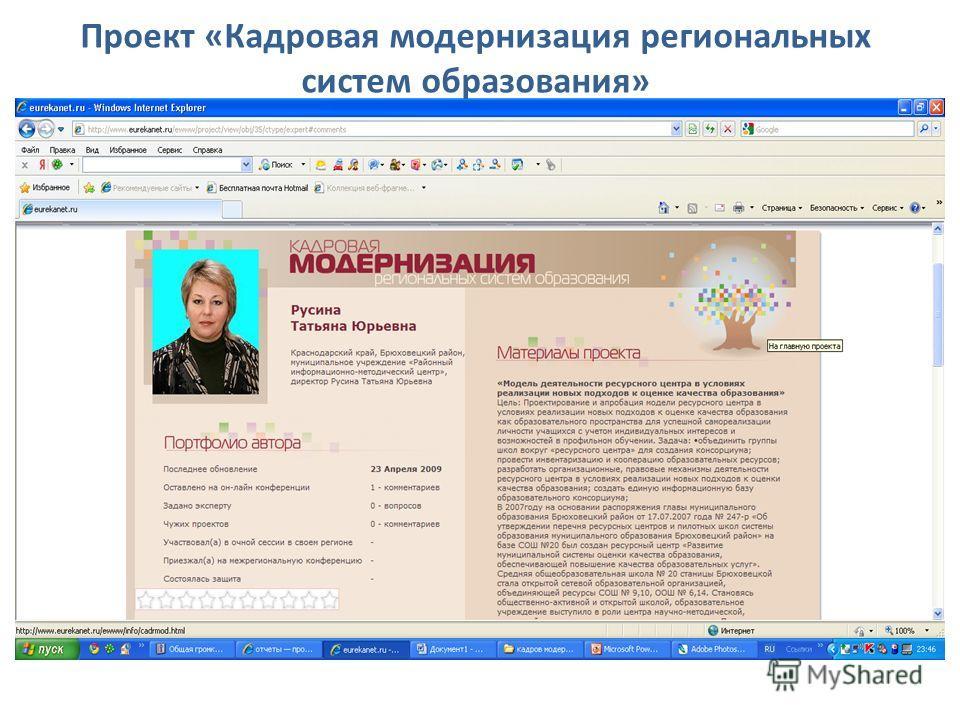 Проект «Кадровая модернизация региональных систем образования»