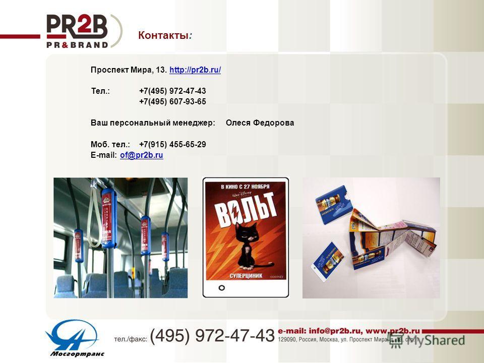 Контакты: Проспект Мира, 13. http://pr2b.ru/http://pr2b.ru/ Тел.: +7(495) 972-47-43 +7(495) 607-93-65 Ваш персональный менеджер: Олеся Федорова Моб. тел.:+7(915) 455-65-29 E-mail: of@pr2b.ruof@pr2b.ru