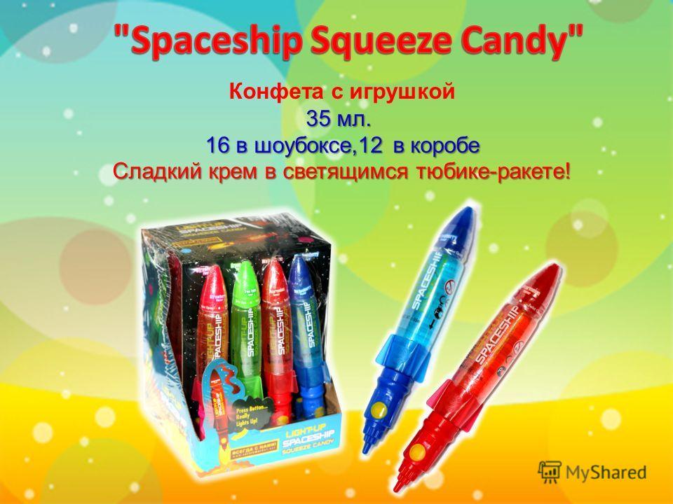 Конфета с игрушкой 35 мл. 35 мл. 16 в шоубоксе,12 в коробе Сладкий крем в светящимся тюбике-ракете!