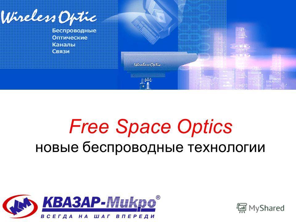 Free Space Optics новые беспроводные технологии