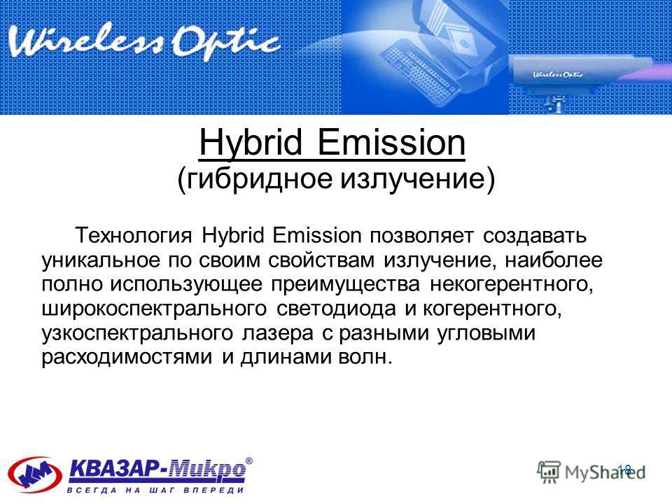 18 Hybrid Emission (гибридное излучение) Технология Hybrid Emission позволяет создавать уникальное по своим свойствам излучение, наиболее полно использующее преимущества некогерентного, широкоспектрального светодиода и когерентного, узкоспектрального