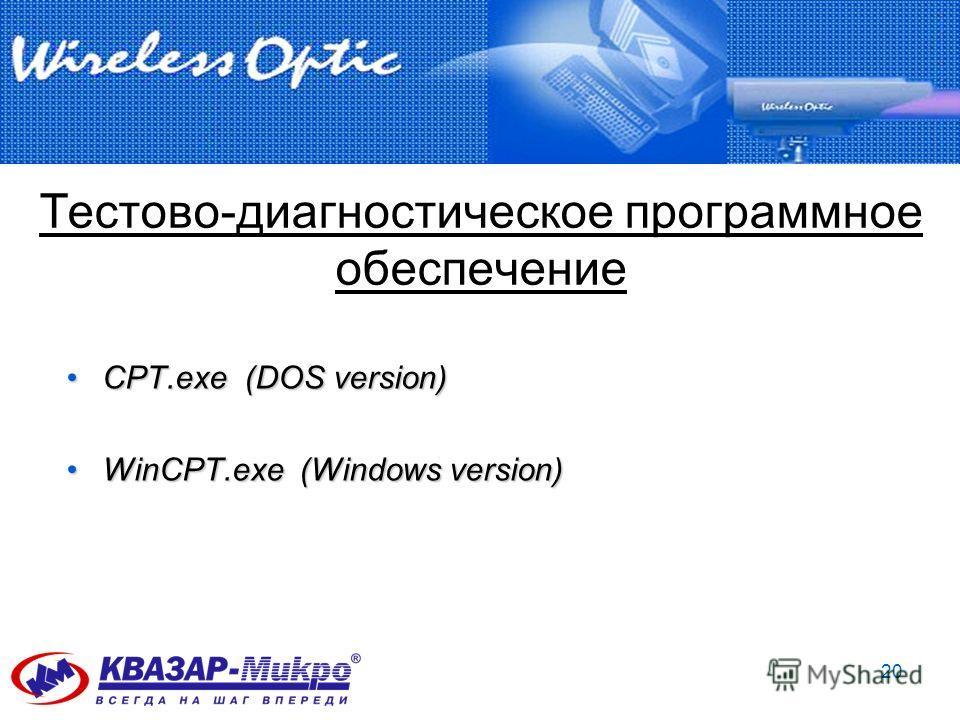 20 Тестово-диагностическое программное обеспечение СРТ.exe (DOS version)СРТ.exe (DOS version) WinCPT.exe (Windows version)WinCPT.exe (Windows version)