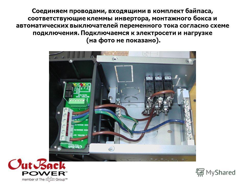 Соединяем проводами, входящими в комплект байпаса, соответствующие клеммы инвертора, монтажного бокса и автоматических выключателей переменного тока согласно схеме подключения. Подключаемся к электросети и нагрузке (на фото не показано).