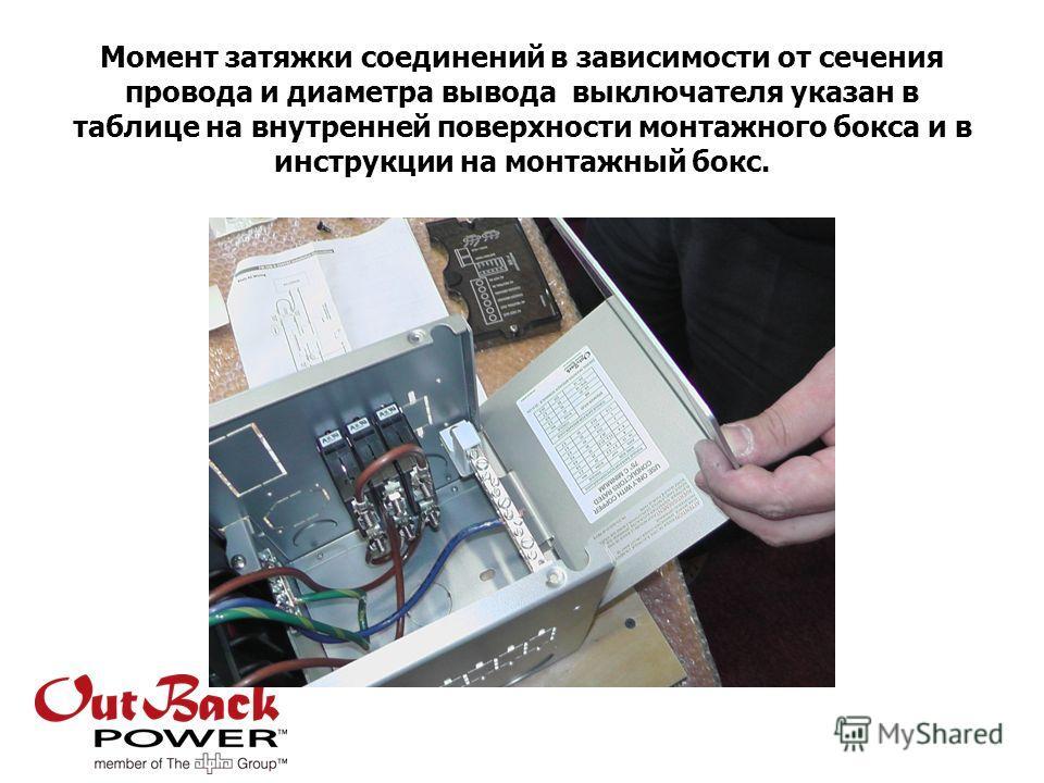 Момент затяжки соединений в зависимости от сечения провода и диаметра вывода выключателя указан в таблице на внутренней поверхности монтажного бокса и в инструкции на монтажный бокс.