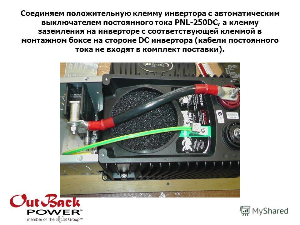 Соединяем положительную клемму инвертора с автоматическим выключателем постоянного тока PNL-250DC, а клемму заземления на инверторе с соответствующей клеммой в монтажном боксе на стороне DC инвертора (кабели постоянного тока не входят в комплект пост