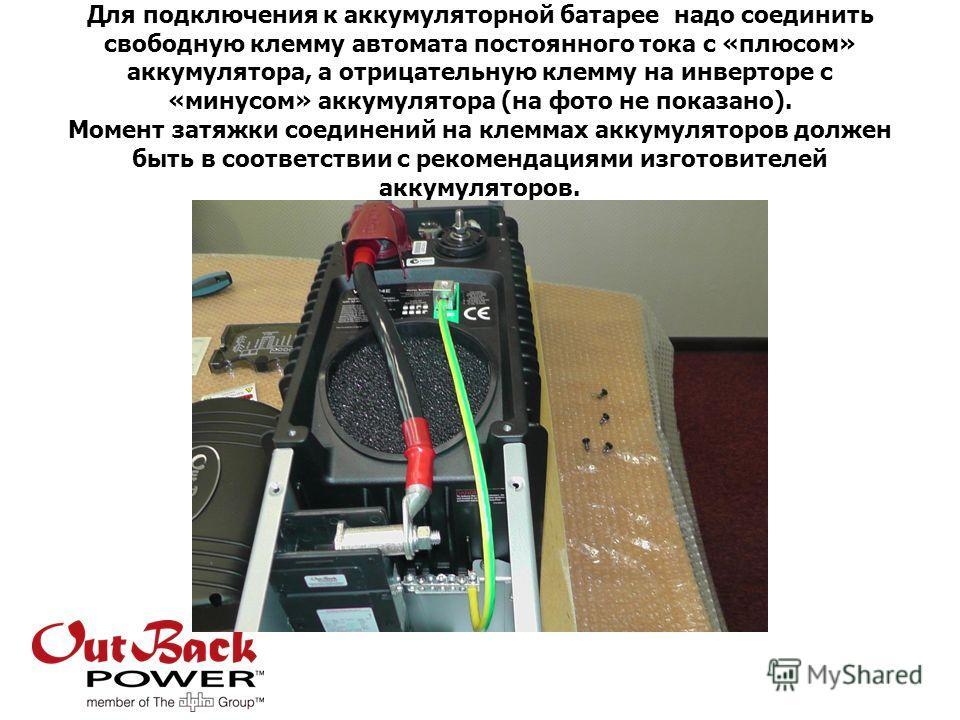Для подключения к аккумуляторной батарее надо соединить свободную клемму автомата постоянного тока с «плюсом» аккумулятора, а отрицательную клемму на инверторе с «минусом» аккумулятора (на фото не показано). Момент затяжки соединений на клеммах аккум