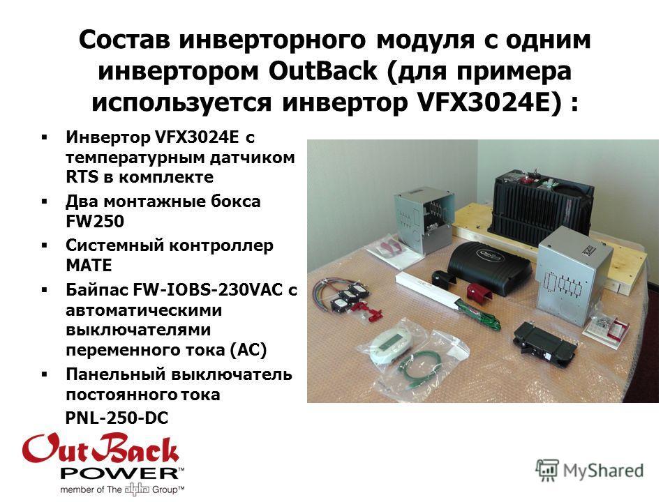 Состав инверторного модуля с одним инвертором OutBack (для примера используется инвертор VFX3024E) : Инвертор VFX3024E с температурным датчиком RTS в комплекте Два монтажные бокса FW250 Системный контроллер МАТЕ Байпас FW-IOBS-230VAC c автоматическим