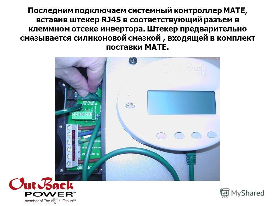 Последним подключаем системный контроллер МАТЕ, вставив штекер RJ45 в соответствующий разъем в клеммном отсеке инвертора. Штекер предварительно смазывается силиконовой смазкой, входящей в комплект поставки МАТЕ.