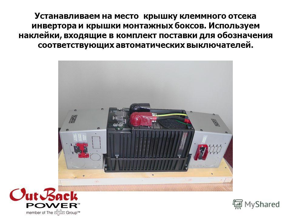 Устанавливаем на место крышку клеммного отсека инвертора и крышки монтажных боксов. Используем наклейки, входящие в комплект поставки для обозначения соответствующих автоматических выключателей.